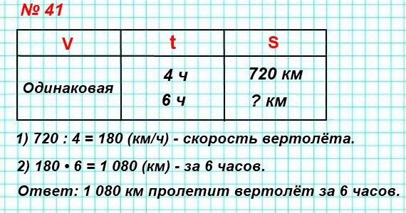 41. Вертолёт за 4 ч может пролететь 720 км. Какое расстояние он пролетит за 6 ч с той же скоростью?