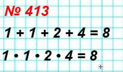 413. Сумма и произведение четырёх натуральных чисел равны 8. Найдите эти числа.