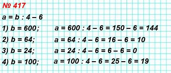 417. По формуле а = b : 4 – 6 найдите значение а, если: b = 600 b = 64 b = 24 b = 100