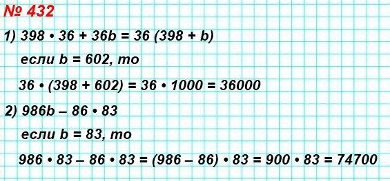 432. Вычислите наиболее удобным способом значение выражения: 1) 398 • 36 + 36b