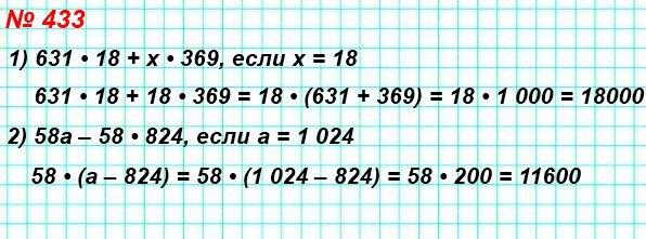 433. Вычислите наиболее удобным способом значение выражения: 1) 631 • 18 + х • 369, если х = 18
