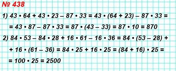 438. Вычислите значение выражения, используя распределительное свойство умножения: 43 • 64 + 43 • 23 – 87 • 33