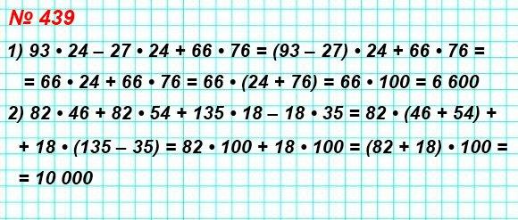 439. Вычислите значение выражения, используя распределительное свойство умножения: 93 • 24 – 27 • 24 + 66 • 76