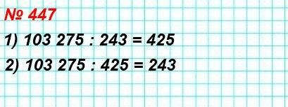 447. Известно, что 243 • 425 = 103 275. Чему равно значение выражения: