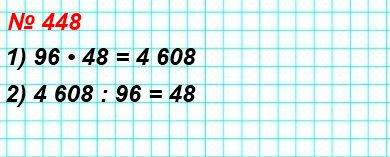 448. Известно, что 4 608 : 48 = 96. Чему равно значение выражения: