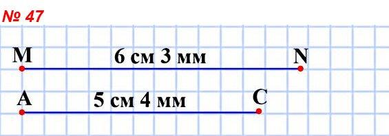 47. Начертите отрезки MN и АС так, чтобы MN = 6 см 3 мм, АС = 5 см 4 мм.