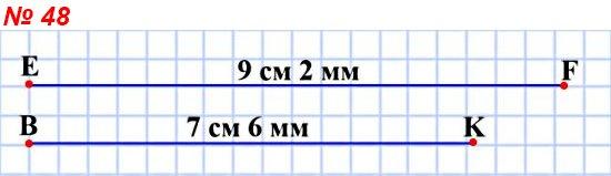 48. Начертите отрезки EF и ВК так, чтобы EF = 9 см 2 мм, ВК = 7 см 6 мм.