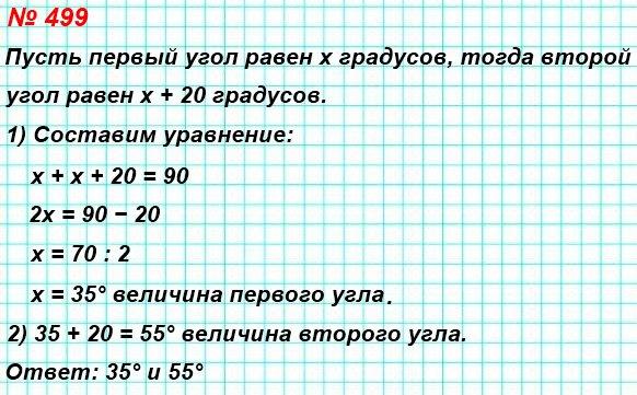 499. Из вершины прямого угла проведён луч так, что он делит прямой угол на два угла, один из которых больше второго на 20°. Найдите величину каждого из образовавшихся углов.