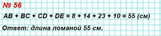 56. Вычислите длину ломаной ABCDE, если АВ = 8 см, ВС = 14 см, CD = 23 см, DE = 10 см.