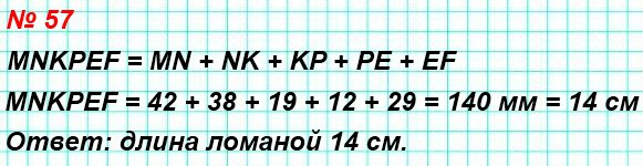57. Вычислите длину ломаной MNKPEF, если MN= 42 мм, NK = 38 мм, КР = 19 мм, РЕ = 12 мм, ЕF = 29 мм.