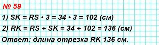 59. Известно, что отрезок SK в 3 раза больше отрезка RS (рис. 21). Найдите длину отрезка RK, если RS = 34 см.