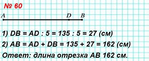 60. Известно, что отрезок DB в 5 раз меньше отрезка AD (рис. 22). Найдите длину отрезка АВ, если AD = 135 см.