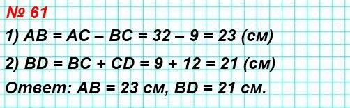 61. Известно, что АС = 32 см, ВС = 9 см, CD = 12 см (рис. 23). Найдите длины отрезков АВ и BD.
