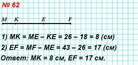62. Известно, что MF= 43 см, ME = 26 см, КЕ = 18 см (рис. 24). Найдите длины отрезков МК и EF.