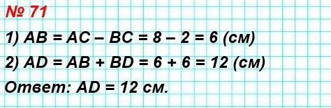 71. Известно, что АС = 8 см, BD = 6 см, ВС = 2 см (рис. 27). Найдите длину отрезка AD.