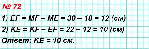 72. Известно, что MF= 30 см, ME = 18 см, KF = 22 см (рис. 28). Найдите длину отрезка КЕ.