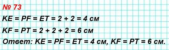 73. Известно, что KP = PE = EF= FT = 2 см (рис. 29). Какие ещё равные отрезки есть на этом рисунке? Найдите их длины.