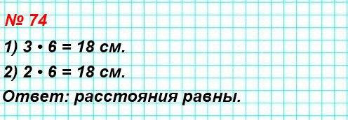 74. На первом отрезке отметили семь точек так, что расстояние между любыми соседними точками равно 3 см, а на втором – десять точек так, что расстояние между любыми соседними точками равно 2 см.