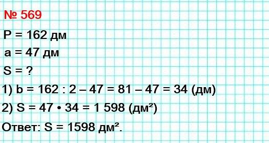 569. Периметр прямоугольника равен 162 дм, а одна из сторон – 47 дм. Найдите площадь прямоугольника.