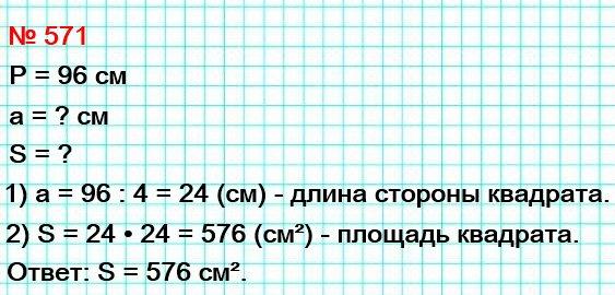 571. Найдите площадь квадрата, периметр которого равен 96 см.