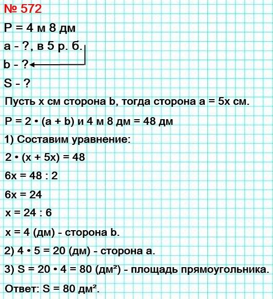 572. Периметр прямоугольника равен 4 м 8 дм, одна из его сторон в 5 раз больше соседней стороны. Найдите площадь прямоугольника.