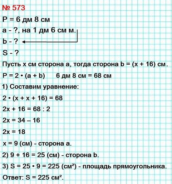 573. Периметр прямоугольника равен 6 дм 8 см, одна из его сторон на 1 дм 6 см меньше соседней стороны. Найдите площадь прямоугольника.