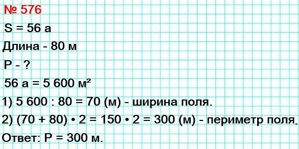 576. Поле прямоугольной формы имеет площадь 56 а, его длина – 80 м. Вычислите периметр поля.