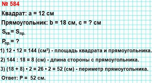 584. Квадрат со стороной 12 см и прямоугольник, длина которого равна 18 см, являются равновеликими. Найдите периметр прямоугольника.