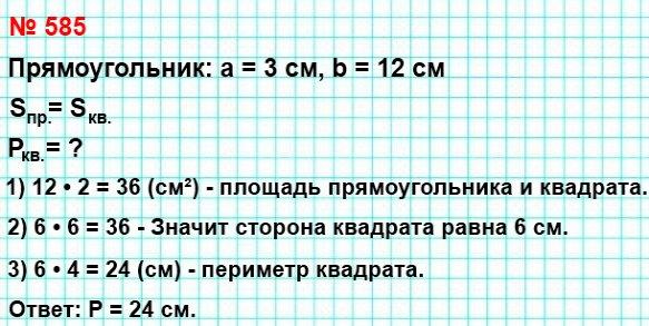 585. Квадрат и прямоугольник являются равновеликими, соседние стороны прямоугольника равны 3 см и 12 см. Найдите периметр квадрата.