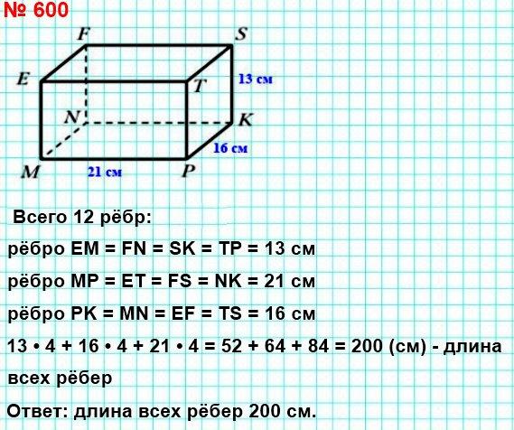 600. Найдите сумму длин всех рёбер прямоугольного параллелепипеда, измерения которого равны 13 см, 16 см, 21 см.
