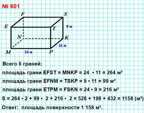601. Найдите площадь поверхности прямоугольного параллелепипеда, измерения которого равны 9 м, 24 м, 11 м.