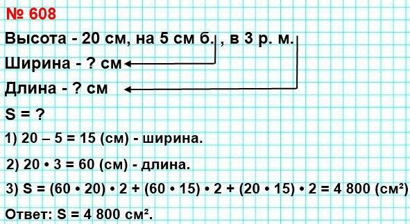 608. Высота прямоугольного параллелепипеда равна 20 см, что на 5 см больше его ширины и в 3 раза меньше его длины. Вычислите площадь поверхности параллелепипеда.
