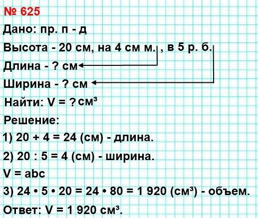 625. Высота прямоугольного параллелепипеда равна 20 см, что на 4 см меньше его длины и в 5 раз больше его ширины. Вычислите объём данного параллелепипеда.