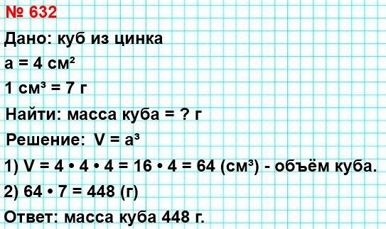 632. Ребро куба, изготовленного из цинка, равно 4 см. Найдите массу куба, если масса 1 см³ цинка составляет 7 г.