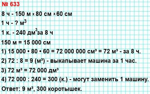633. Знайка сконструировал землеройную машину, которая за 8 ч может вырыть траншею, имеющую форму прямоугольного параллелепипеда, длиной 150 м, глубиной 80 см и шириной 60 см.