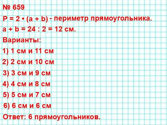 659. Сколько существует различных прямоугольников, периметры которых равны 24 см, а длины сторон выражены целым числом сантиметров?