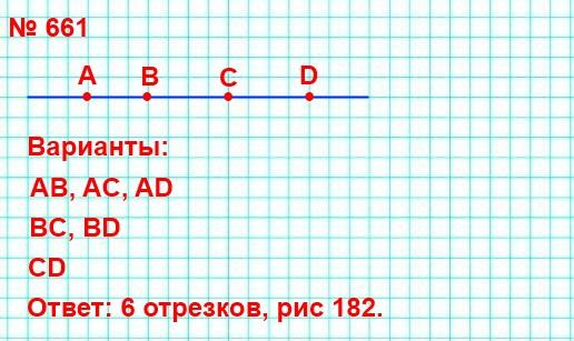 661. На прямой отметили четыре точки А, В, С и D. Сколько отрезков с концами в отмеченных точках можно провести? Какой из рисунков § 24 помогает решить эту задачу?