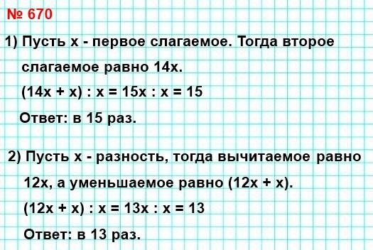 670. 1) Одно из слагаемых в 14 раз больше другого. Во сколько раз их сумма больше меньшего слагаемого? 2) Вычитаемое в 12 раз больше разности. Во сколько раз уменьшаемое больше разности?
