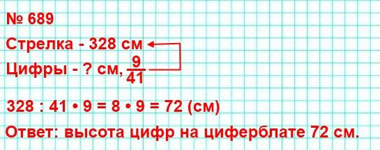 689. Длина минутной стрелки курантов на Спасской башне Московского Кремля равна 328 см. Высота цифр на циферблате курантов составляет 9/41 длины минутной стрелки. Вычислите высоту цифр на циферблате.