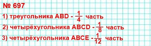 697. Какую часть площадь закрашенного треугольника (рис. 192) составляет от площади:  треугольника ABD; четырёхугольника ABCD; четырёхугольника ABCE;