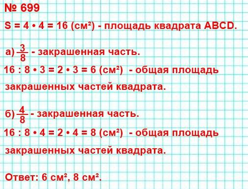 699. Сторона квадрата ABCD равна 4 см (рис. 194). Найдите общую площадь закрашенных частей квадрата.