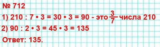 712. Найдите число, 2/3 которого равны 3/7 числа 210.