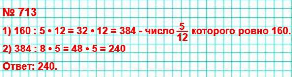 713. Найдите 5/8 числа, 5/12 которого равны 160.