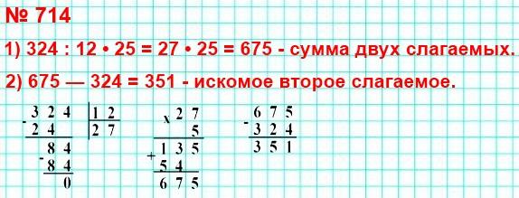 714. Одно из слагаемых равно 324, и оно составляет 12/25 суммы. Найдите второе слагаемое.