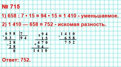 715. Найдите разность двух чисел, если вычитаемое равно 658 и оно составляет 7/15 уменьшаемого.