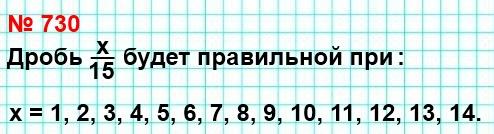 730. Найдите все натуральные значения х, при которых дробь x/15 будет правильной.