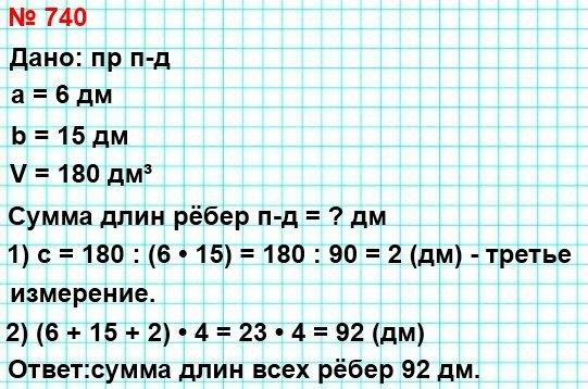 740. Объём прямоугольного параллелепипеда равен 180 дм, а два его измерения – 6 дм и 15 дм. Найдите сумму длин всех рёбер параллелепипеда.
