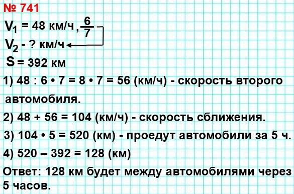 741. Из двух городов, расстояние между которыми равно 392 км, выехали одновременно навстречу друг другу два автомобиля. Скорость одного автомобиля равна 48 км/ч, что составляет 6/7 скорости второго.