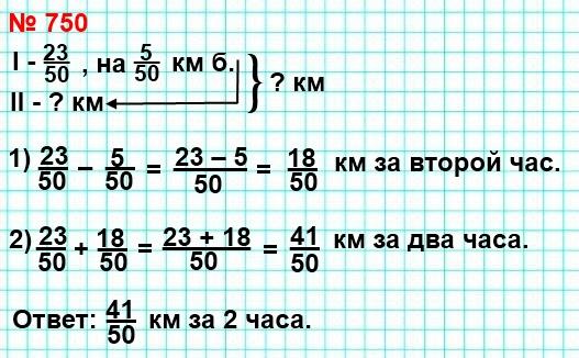 750. Отправившись на прогулку, черепаха Тортила за первый час проползла 23/50 км, что на 5/50 км больше, чем за второй час. Сколько километров проползла Тортила за два часа?