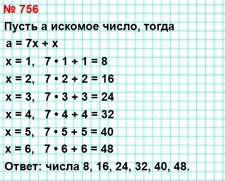 756. Найдите все натуральные числа, при делении которых на 7 неполное частное будет равно остатку.